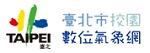 臺北市校園數位氣象網