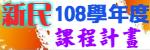 新民國中108學年度課程計畫