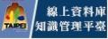台北市線上資料庫