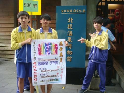 20130522創作賞析-溫博館