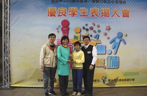 20141216-103年度優良生表揚大會